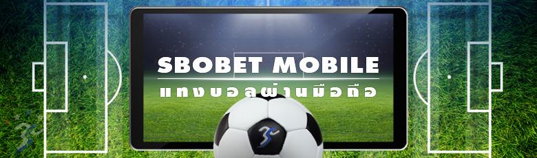 mobile sbobet