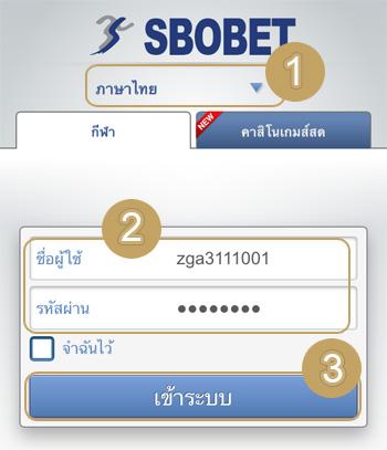 วิธีเล่น sbobet Mobile