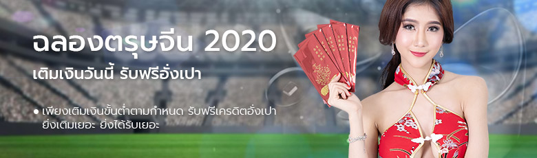 โปรโมชั่น ฉลองตรุษจีน 2020 ทุก ๆ ยอดเติมเงินรับอั่งเปาเพิ่มทันที