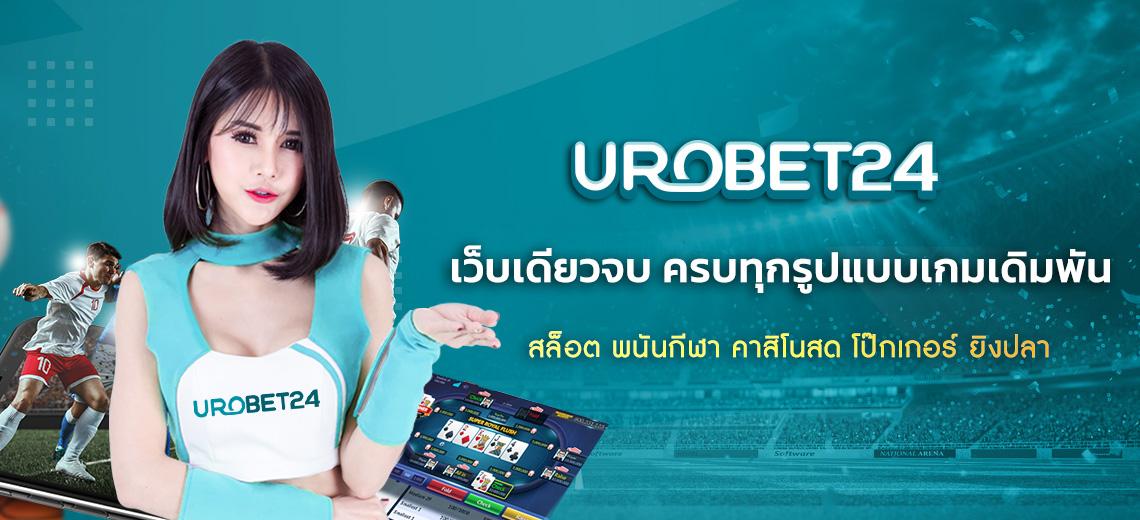 titlepage UROBET24